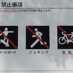 サイクリングコースちゃうんかい